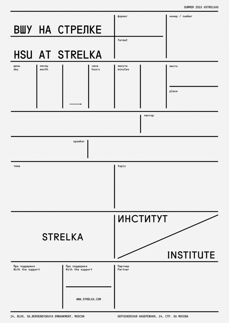 Anna Kulachek: HSU at Strelka Institute