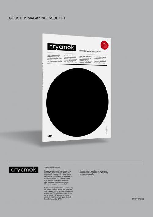 Sgustok Studio: Sgustok Magazine Poster